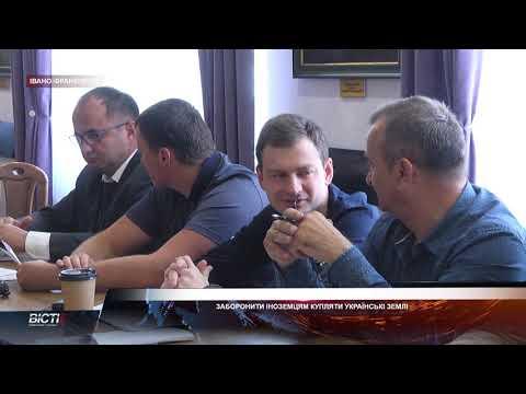 Не дозволити закордонним інвесторам купляти українські землі