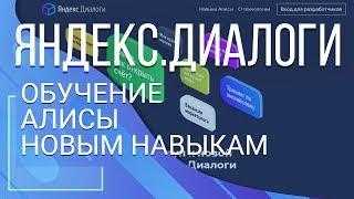 Яндекс.Диалоги. Обучение Алисы новым навыкам