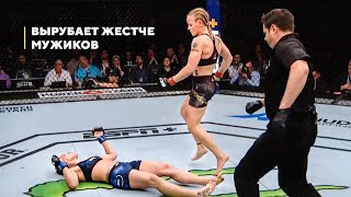 Валентина Шевченко – Королева Нокаутов в UFC