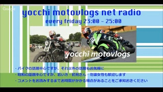 【NetRadio yocchi channel】#145「深夜放談」20181012