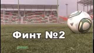Футбольные финты  обучение #2(Смотрите программу