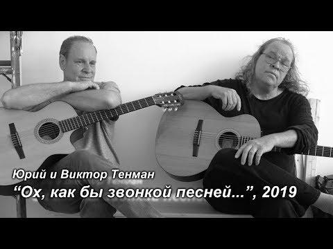 """Авторская песня - Юрий и Виктор Тенман - """"Ох, как бы звонкой песней""""."""