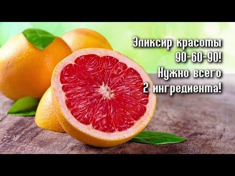 ЭЛИКСИР КРАСОТЫ - как грейпфрут и мёд ПОМОГАЮТ ПОХУДЕТЬ?