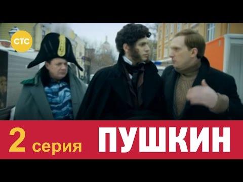 пушкин кино 2