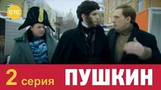 Пушкин 2