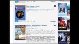 Как смотреть фильмы онлайн в хорошем качестве бесплатно