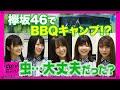 【CDTV】欅坂46でBBQキャンプ!?虫…大丈夫だった? の動画、YouTube動画。