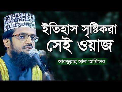 Bangla Waz New  By Abdullah Al Amin