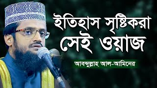 Bangla Waz New 2017 By Abdullah Al Amin