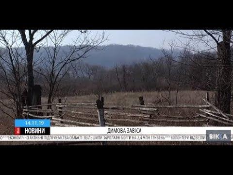 ТРК ВіККА: Три села на Черкащині оточили протипожежним ровом через займання торфовищ