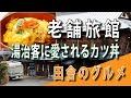 田舎のグルメ!老舗温泉宿の湯治客に愛されるカツ丼