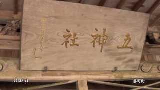 東郷平八郎の書が、浮き彫りにされた神社の奉納物.