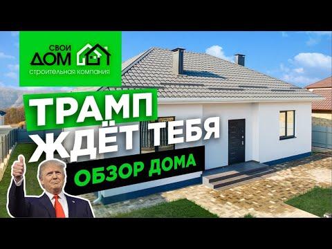 Обзор дома на юге по проекту «Трамп»
