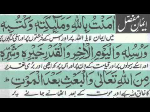 iman e mufassal   islam   youtube