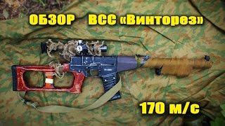 =Airsoft WAR RUS=  Страйкбол. Обзор страйкбольного винтореза! 170 м/с