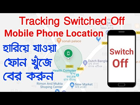 Track your Switched Off Mobile Phone Location | Find your Lost, Lost Phone  Lock, Stolen Mobile Phone