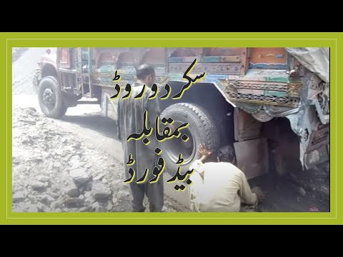 Travelling Experience at Gilgit - Skardu Road - I