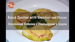 Baked Zucchini with Tomatoes and Cheese Recipe. Запеченные Кабачки с Помидорами и Сыром