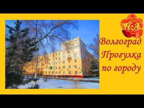Волгоград Краснооктябрьский район Прогулка по городу🏙❄️