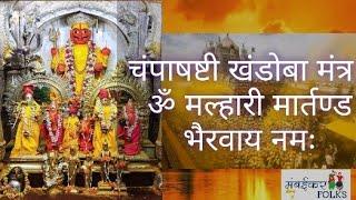 भगवान शिव अवतार खंडोबा मल्हारी मार्तंड भैरव मंत्र/Jejuri khandoba Bhairav/Most Powerful Shiva Mantra