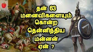 தன் 63 மனைவிகளையும் கொன்ற தென்னிந்திய மன்னன்   why he killed his 63 wives ?   Kudamilagai channel