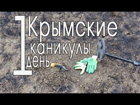 Крымские раскопки, день 1