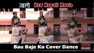 JAALO || Bau Baje Ko || Cover Dance Video || The RG Production