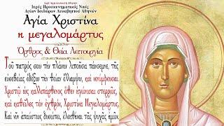 24/7/2021 Αγία Μεγαλομάρτυς Χριστίνα    'Ορθρος \u0026 Θεία Λειτουργία   Saint Christina the Great Martyr