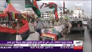هل هناك مقابل قدمته ليبيا الى مصر لتسليم مطلوبين؟