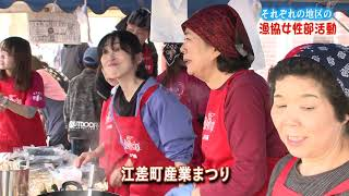 いきいきと!つなげよう!!笑顔の輪 JF北海道女性連