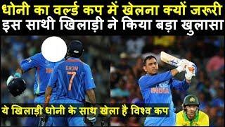 Yuvraj Singh ने बताया MS Dhoni का World Cup में होना कितना जरूरी हैं | Headlines Sports