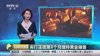 [中国财经报道]央行连续第8个月增持黄金储备| CCTV财经