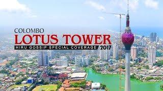 දකුණු ආසියාවේ උසම කුලුන | Sri lankan  Lotus Tower Documentary - Hiru Gossip