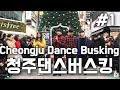 (181225)갓동민청주댄스버스킹#1,특별게스트,댄스신동난입 (God DongMIn,황동민)