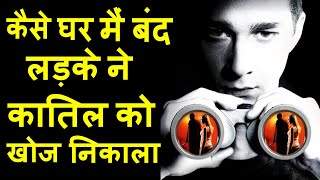 Disturbia movie Ending explained in hindi | Hollywood MOVIES Explain In Hindi