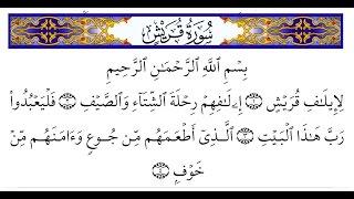 Сура аль Курайш, Коран -Таджвид | Абу Имран