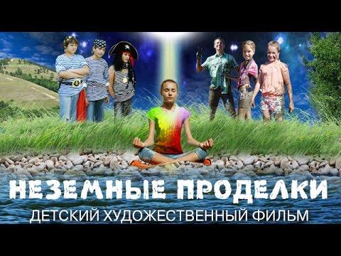 Советские фильмы детские смотреть онлайн бесплатно