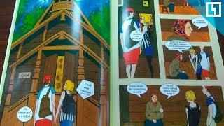 Православный комикс из Петербурга