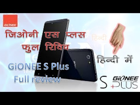 GiONEE S PLUS  REVIEW IN HINDI । हिन्दी में