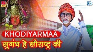 Khodiyar Maa Sugandha Hai Saurashtra Ki   સુગંધ હૈ સૌરાષ્ટ્ર કી   Junior Bachchan   RDC Gujarati