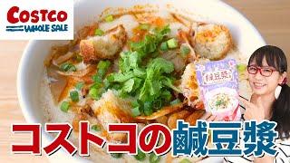 【コストコ】台湾の人気朝食を5分で再現!?コストコのシェントウジャンの素で台湾の朝ごはんを作るよ!