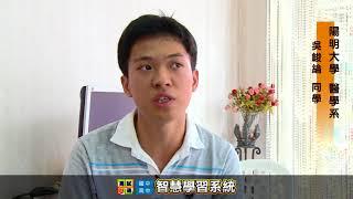 萬試通學生使用心得-學測72級分-陽明醫學-吳峻綸