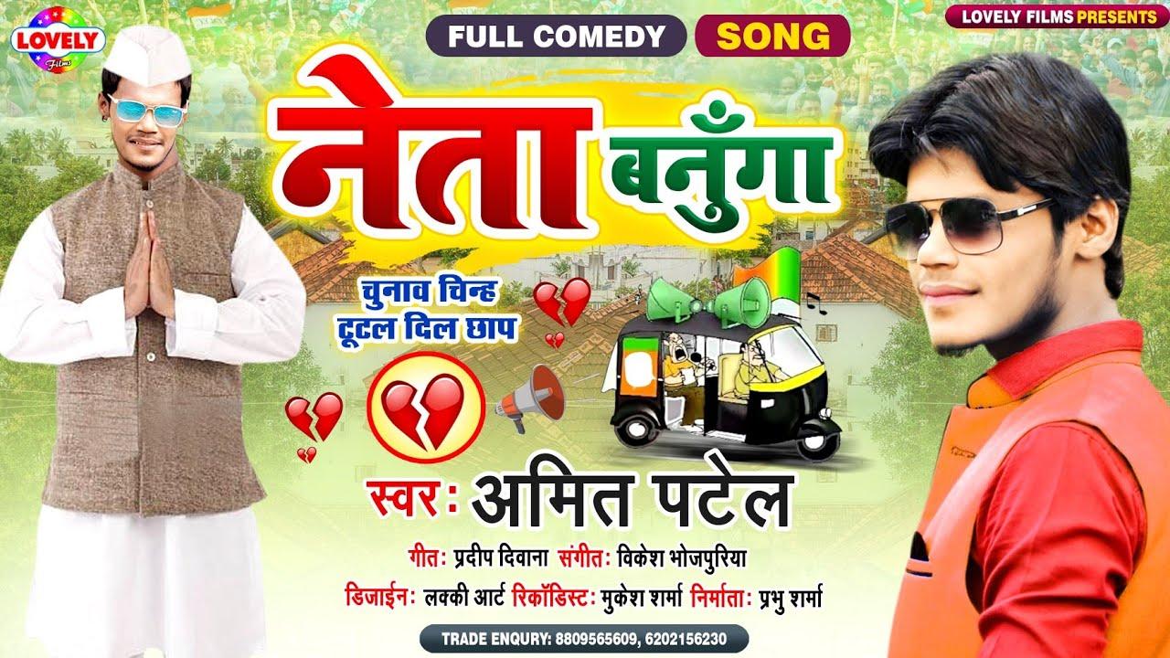 #Comdy_Song | नेता बनुगा | Amit Patel | Chunaw Chin Hai Tutal Dil Chhap | Neta Banuga -2021 Ka Comdy