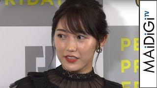 渡辺麻友、AKB48卒業後は「寂しい時間が多くなった」 「PERSOL PREMIUM FRIDAY」オープニングセレモニー 会見 渡辺麻友 検索動画 8
