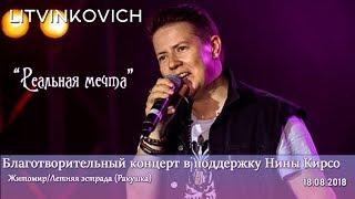 Евгений Литвинкович /LITVINKOVICH/  Реальная мечта/Житомир/18 08 2018