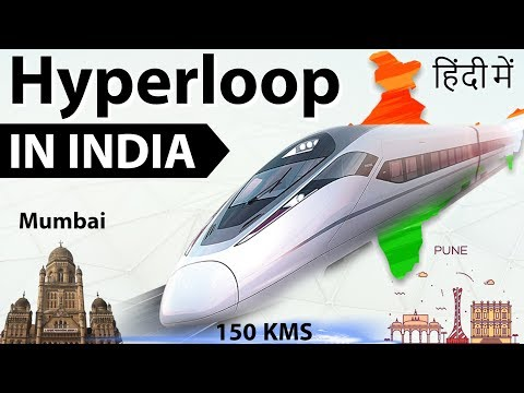 Hyperloop in India - Mumbai to Pune in 25 Minutes - Is it Possible? Current affairs 2018 - Train