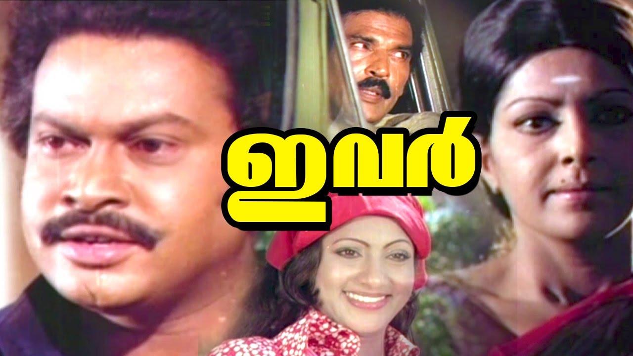 Download Malayalam Super Hit Movie | Ivar | Romantic Full Movie | Ft.Silk Smitha, Seema