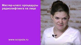 Мастер-класс процедуры радиолифтинга на лице | Scopula
