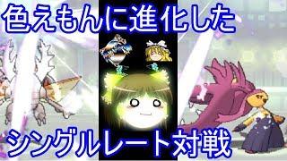 【ポケモンUSUM】色えもんに進化したシングルレート【ゆっくり実況】ウルトラサン ムーン