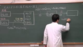 【化学】無機化学⑩(5of5)~アンモニアソーダ法 (後編)~